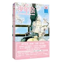 【新书店正版】少年绘 第15辑(随书赠送美男cp大海报,两款一款) 蓝淋、语笑阑珊、两色风景、酥油饼、青罗扇子、彻夜流
