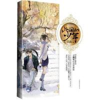 此间的少年(2001~2011年十周年纪念版) 江南 北京联合出版公司 9787550203648