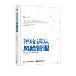 税收遵从风险管理(,李晓曼,电子工业出版社【质量保障 放心购买】