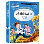 地球的故事 教育部新课标推荐书目-人生必读书 名师点评 美绘插图版