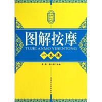 【正版二手书9成新左右】图解按摩一本通 李伟,樊小燕 内蒙古大学出版社