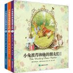 小兔彼得和他的朋友们(3册) 安徽教育出版社