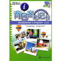 新东方 背包客笔记书(附mp3)--新东方大愚留学系列丛书