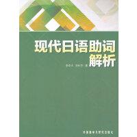 现代日语助词解析