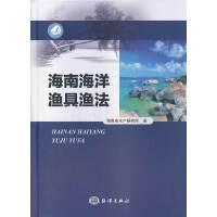 海南海洋渔具渔法