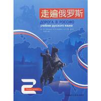 【正版二手书9成新左右】走遍俄罗斯(2(配 外语教学与研究出版社