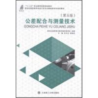 【正版二手书9成新左右】公差配合与测量技术(第5版 吕天玉,张柏军 大连理工大学出版社