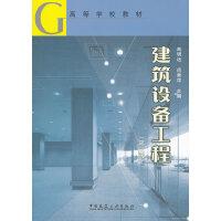 【正版二手书9成新左右】建筑设备工程(第三版 高明远,岳秀萍 中国建筑工业出版社