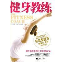 健身教练刘建华 编;刘雪涛海潮出版社