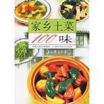 家乡土菜100味,王新华,江苏科学技术出版社,