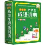 新课标小学生成语词典(双色图解版)