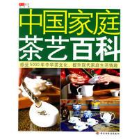 【正版二手书9成新左右】中国家庭茶艺科 华文图景 企划 中国轻工业出版社