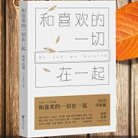 和喜欢的一切在一起 南山南背后的感人故事 韩寒主编ONE一个工作室精选集当代文学随笔小说青春励志畅销书籍中国文学