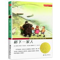 *畅销书籍*国际大奖小说・升级版--桥下一家人赠中华国学经典精粹・蒙学家训必读系列任意一本
