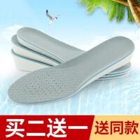 增高鞋垫女长高长腿隐形全垫1.5-2.5-3.5厘米内增高运动鞋鞋垫男