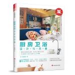 打造理想的家――厨房卫浴设计与改造(厨房卫浴二合一,一站式解决装修难题!)
