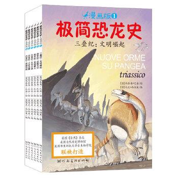 极简恐龙史(全6册) 读漫画,学知识,了解恐龙演化史。欧洲中小学生都有一套的恐龙漫画科普书。800张精美漫画,200幅欧美博物馆典藏照片,一口气读完1.5亿年恐龙史!(童立方出品)