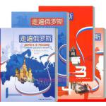 走遍俄罗斯第一册第二册第三册第四册1-2-3-4教材(附光盘) 俄语教材 周海燕 外研社 全4册