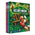 荒野挑战(共4册):雨林迷踪 探秘大堡礁 极地历险 决战疏林草原