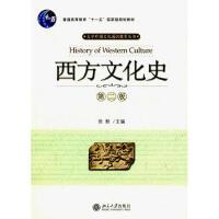 【正版二手书9成新左右】西方文化史(第二版 徐新 北京大学出版社