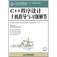 【正版二手书9成新左右】C++程序设计上机指导与习题解答/ 姚琳 人民邮电出版社