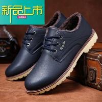 新品上市棉鞋男冬季保暖加绒加厚男鞋韩版潮流百搭板鞋18新款男士皮鞋