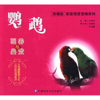 【新书店正版】鹦鹉驯养与鉴赏 王增年 中国农业大学出版社