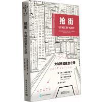 抢街-大城市的重生之路[美]Janette电子工业出版社