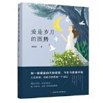 爱是岁月的图腾,秦湄毳,电子科技大学出版社【质量保障放心购买】