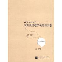 北京语言大学对外汉语教学名师访谈录:李景惠卷