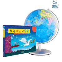 北斗儿童星座地球仪22.8cm+点亮夜空的星星(学生专用LED高清地球仪教学办公用品)
