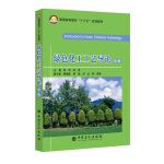 绿色化工工艺导论(第2版)