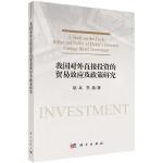 我国对外直接投资的贸易效应及政策研究