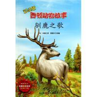 驯鹿之歌(彩绘版)/西顿动物故事 (加)西顿 改编:霍源江