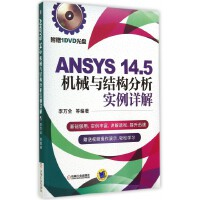 ANSYS14.5机械与结构分析实例详解(附光盘)