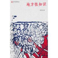 【二手书8成新】地方性知识 霍香结 新世界出版社