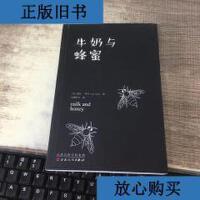 [二手旧书9成新]牛奶与蜂蜜 /[加]露比・考尔(rubi 百花文艺出版
