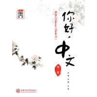 你好,中文(第二册),・安娜 王骏,上海交通大学出版社,9787313177247