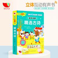 古诗书幼儿 早教立体翻翻书会说话的有声书0-3岁宝宝点读认知发声书 能听能看能玩国学启蒙经典学龄前儿童3-6岁小学生一