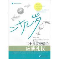 【正版二手书9成新左右】二十几岁要懂的应酬礼仪 杨果果 经济管理出版社