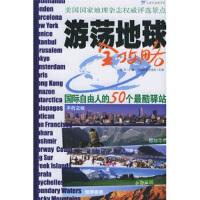 【正版二手书9成新左右】游荡地球全攻略:国际自由人的50个酷驿站 陈芳 中国林业出版社
