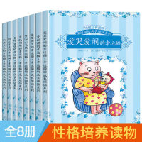 中英双语 情绪性格培养儿童绘本书籍 全套8册0-2-3-4-5-6周岁幼儿园小班中班大班图书早教启蒙读物 带拼音绘本
