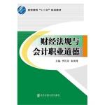 【R4】财经法规与会计职业道德 李长青,朱庆峰 北京交通大学出版社 9787512121706
