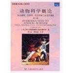 动物科学概论 (美)达姆龙,张沅 等主译 中国农业大学出版社 9787811171921