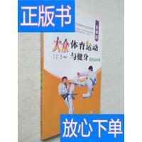 [二手旧书9成新]大众体育运动与健身-- 跆拳道 (竞技运动卷) /?