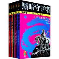 【VIP尊享】 守护者系列(5册/套)―― 上桥菜惠子席卷日本各项文学大奖的成名作 与《暮光之城》《哈利・波特》等齐名