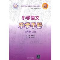 小学语文乐学手册 五年级上册