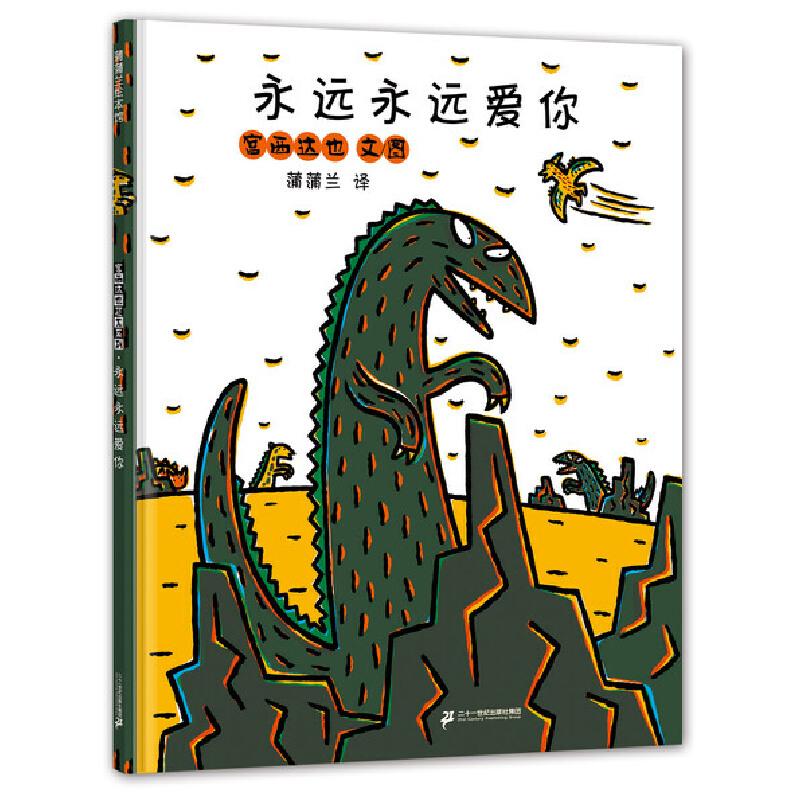 永远永远爱你(2018版,宫西达也恐龙故事系列) 因为有爱你的人,一个人可以变得强大;因为有你爱的人,一个人可以变得温柔。宫西达也温馨恐龙故事系列的又一力作,延续以往温馨的主题。蒲蒲兰出品