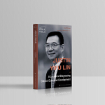 新时代的中国人-传奇学人林毅夫(英)