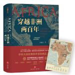 穿越非洲两百年 签名本 随书附赠